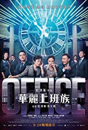 Film Review OFFICE Hong Kong 2015 Festival Reviews