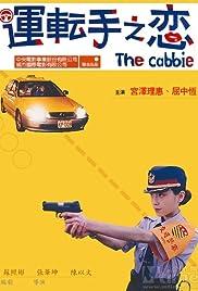 Yun zhuan shou zhi lian(2000) Poster - Movie Forum, Cast, Reviews