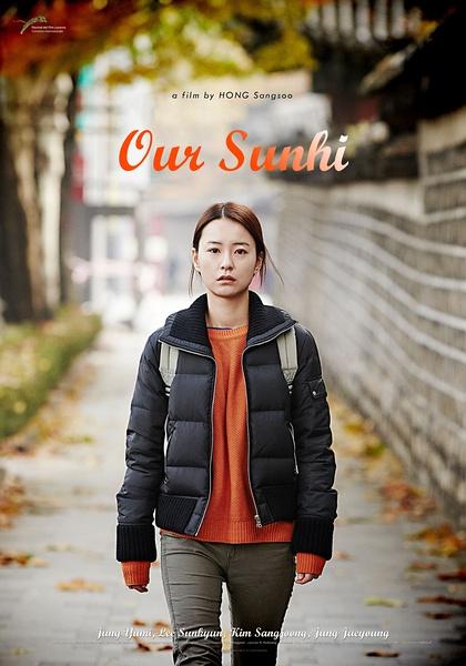 U Ri Sunhi film poster