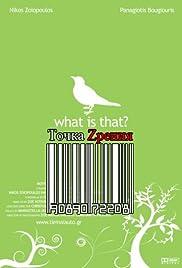 Ti einai afto?(2007) Poster - Movie Forum, Cast, Reviews