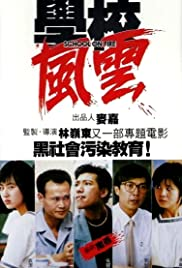 Hok hau fung wan (1988) Poster - Movie Forum, Cast, Reviews