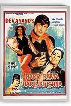 Image of Haré Rama Haré Krishna