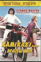 Image of Kamikazi, agapi mou