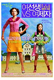 Watch Movie Lovely Rivals (2004)