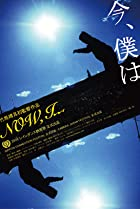 Image of Ima boku wa