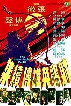 Image of She diao ying xiong chuan xu ji