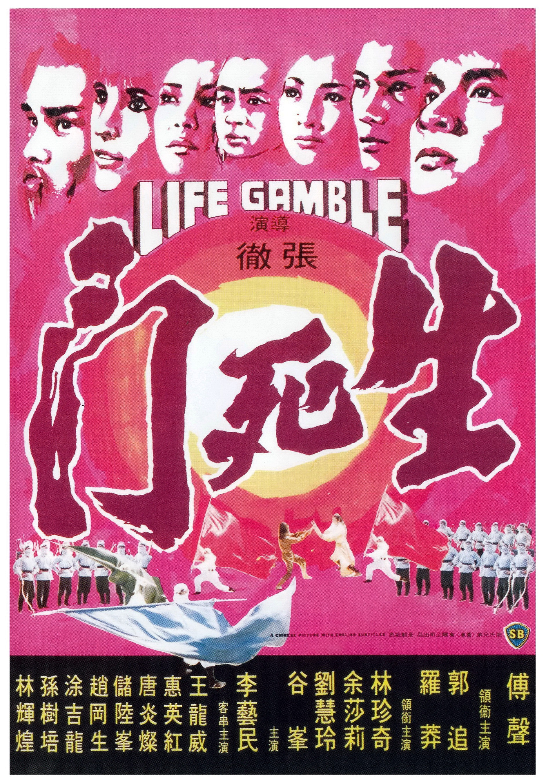 image Sheng si dou Watch Full Movie Free Online