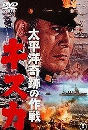 Taiheiyô kiseki no sakusen: Kisuka Poster