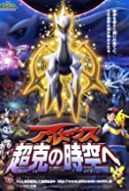 Primary image for Pokémon: Arceus and the Jewel of Life