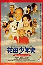 Image of Hanada Shonenshi the Movie: Spirits and the Secret Tunnel