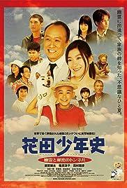 Hanada shônen-shi Poster