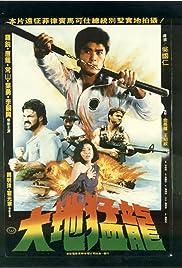 Ninjas, Condors 13 Poster