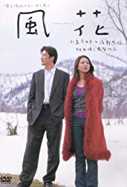 Kaza-hana Poster