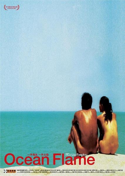 image Yi ban hai shui, yi ban huo yan Watch Full Movie Free Online