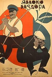 Yabloko razdora Poster