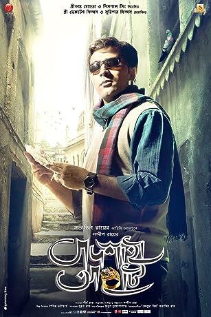 Badshahi Angti (2014)