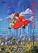 Whisper of the Heart(1995)