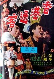 Xiang Gang guo ke Poster
