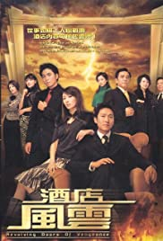 Chow dim fung wan Poster