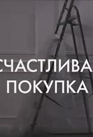 Schastlivaya pokupka Poster
