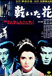 Kawaita hana (1964) Poster - Movie Forum, Cast, Reviews