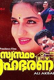 Swastham Grihabaranam Poster