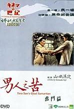 Tora-san, the Good Samaritan