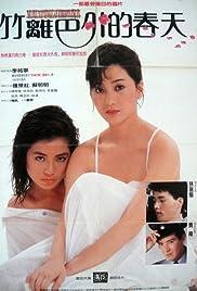 Zhu li ba wai de chun tian Poster