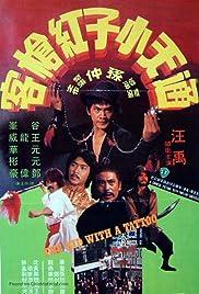 Tong tian xiao zi gong qiang ke Poster