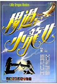 Yang guo yu xiao long nu Poster