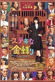 Sutekina kanashibari Poster