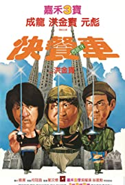 Kuai can che (1984) Poster - Movie Forum, Cast, Reviews