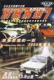 Shuto Kôsoku toraiaru Poster