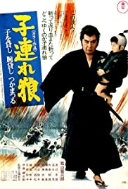 Lone Wolf and Cub: Sword of Vengeance (1972) Poster - Movie Forum, Cast, Reviews
