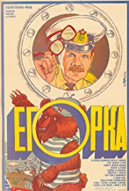 Egorka Poster