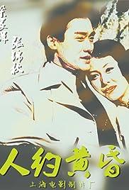 Ren yue huang hun Poster