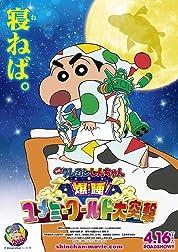 Crayon Shin-chan: Fast Asleep! Dreaming World Big Assault! (2016)