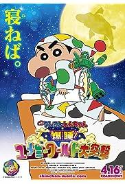 Watch Movie Kureyon Shinchan: Bakusui! Yumemî wârudo daitotsugeki! (2016)