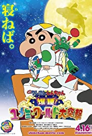CRAYON SHIN-CHAN: FAST ASLEEP! DREAMING WORLD BIG ASSAULT!