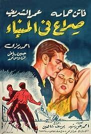 Siraa Fil-Mina Poster