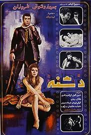 Deshne Poster