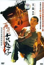 Hak sai lik(2008) Poster - Movie Forum, Cast, Reviews