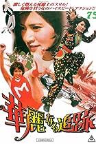 Karei-naru tsuiseki (1975) Poster