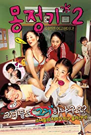 Watch Movie Wet Dreams 2 (2005)