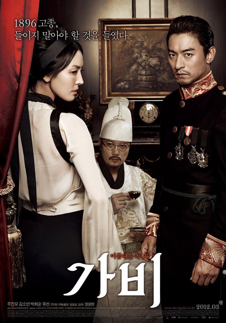 Image Ga-bi Watch Full Movie Free Online