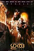 Guru (1997)