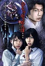Hitori kakurenbo: Gekijô ban - Shin toshi densetsu