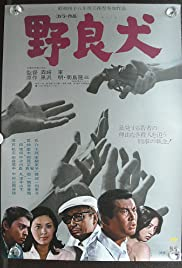 Nora inu (1973) Poster - Movie Forum, Cast, Reviews