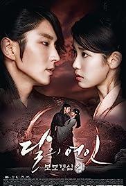 Dalui Yeonin - Bobogyungsim Ryeo Poster - TV Show Forum, Cast, Reviews