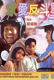 Qiu ai fan dou xing Poster